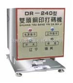 DR-220型生產日期自動批號打印機