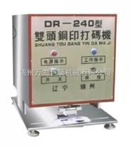 纸盒自动批号打码机 自动日期钢印机