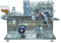 快速铝塑自动泡罩包装机