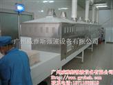 微波原料药材干燥杀菌机