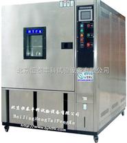 小型高低温湿热试验箱|北京高低温湿热试验箱