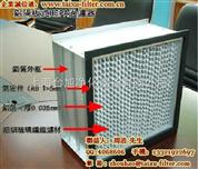 广州箱式滤网、铝隔板箱式滤网