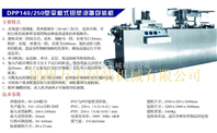DPB-250铝塑平板式泡罩包装机