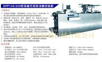 DPB-250鋁塑平板式泡罩包裝機