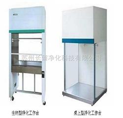 生物型/桌上型超净工作台,生物净化工作台