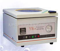 YB-1A真空干燥箱(含真空泵)