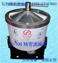 精密注塑机滤油器