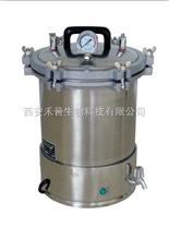 280S手提式高压蒸汽灭菌器
