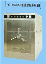 快速冷卻滅菌器(1.0立方米)