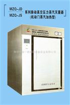 脈動真空滅菌器(機動門、蒸汽加熱)-0.6立方米