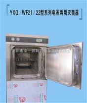 电蒸两用灭菌器应用