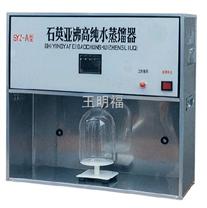 SYZ-550型石英亞沸蒸餾水器