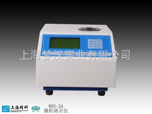 @上海物光数字熔点仪WRS-2A%微机数字熔点仪&