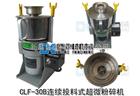CLF-30B超微粉碎机价格 连续投料中藥粉碎機