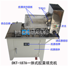 DKT-187a胶囊专用灌粉机、膠囊填充機