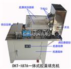 DKT-187a空心胶囊填充机冷轧板机身