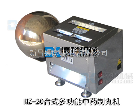 HZ-20半自动中药制丸机