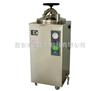 YXQ--LS-50SII立式压力蒸汽灭菌器
