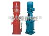 DL、DLR型立式多级离心泵、XBD消防泵|消防泵